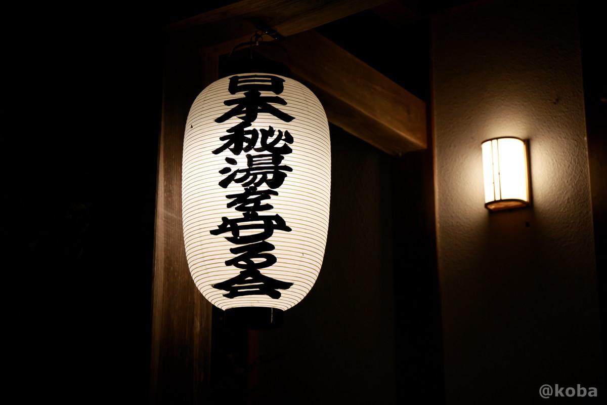 夜の提灯の写真│たんげ温泉 美郷館(みさとかん)│群馬県 吾妻郡