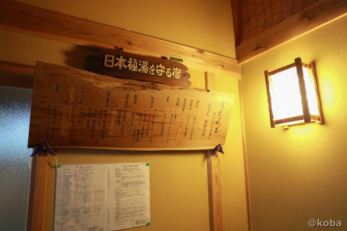 月見の湯、看板の写真│たんげ温泉 美郷館(みさとかん)│群馬県 吾妻郡