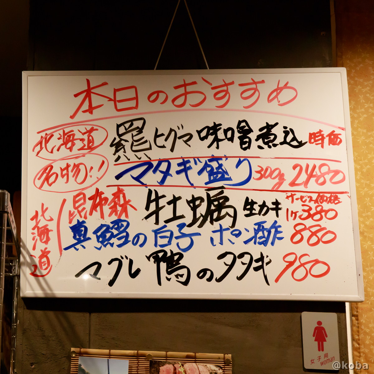 おすすめメニュー マタギ東京 錦糸町