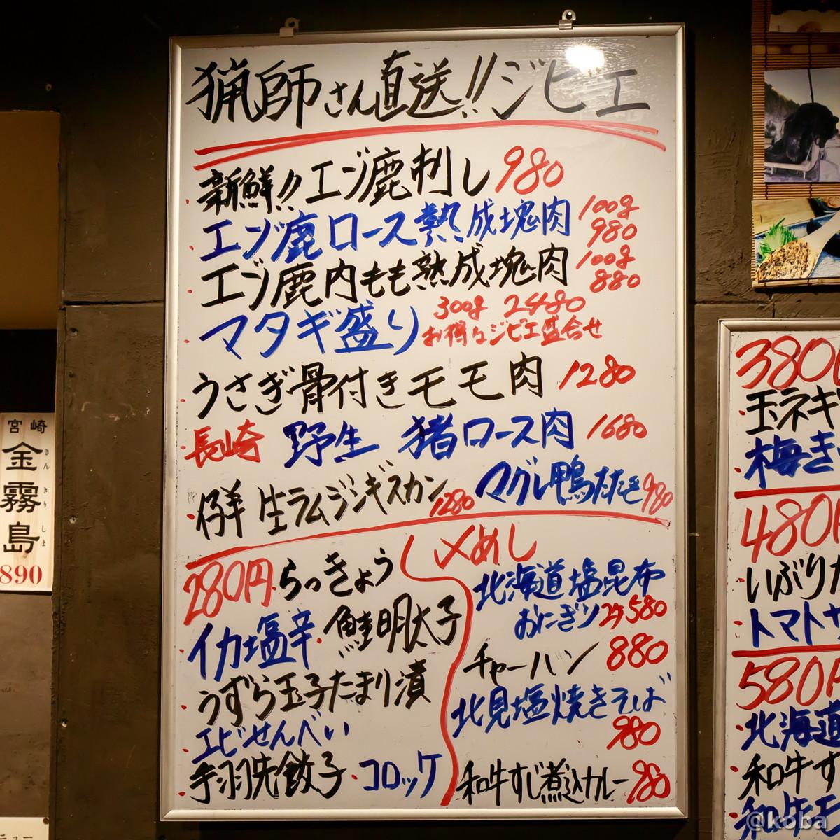 マタギ東京 錦糸町メニュー 猟師さん直送ジビエ