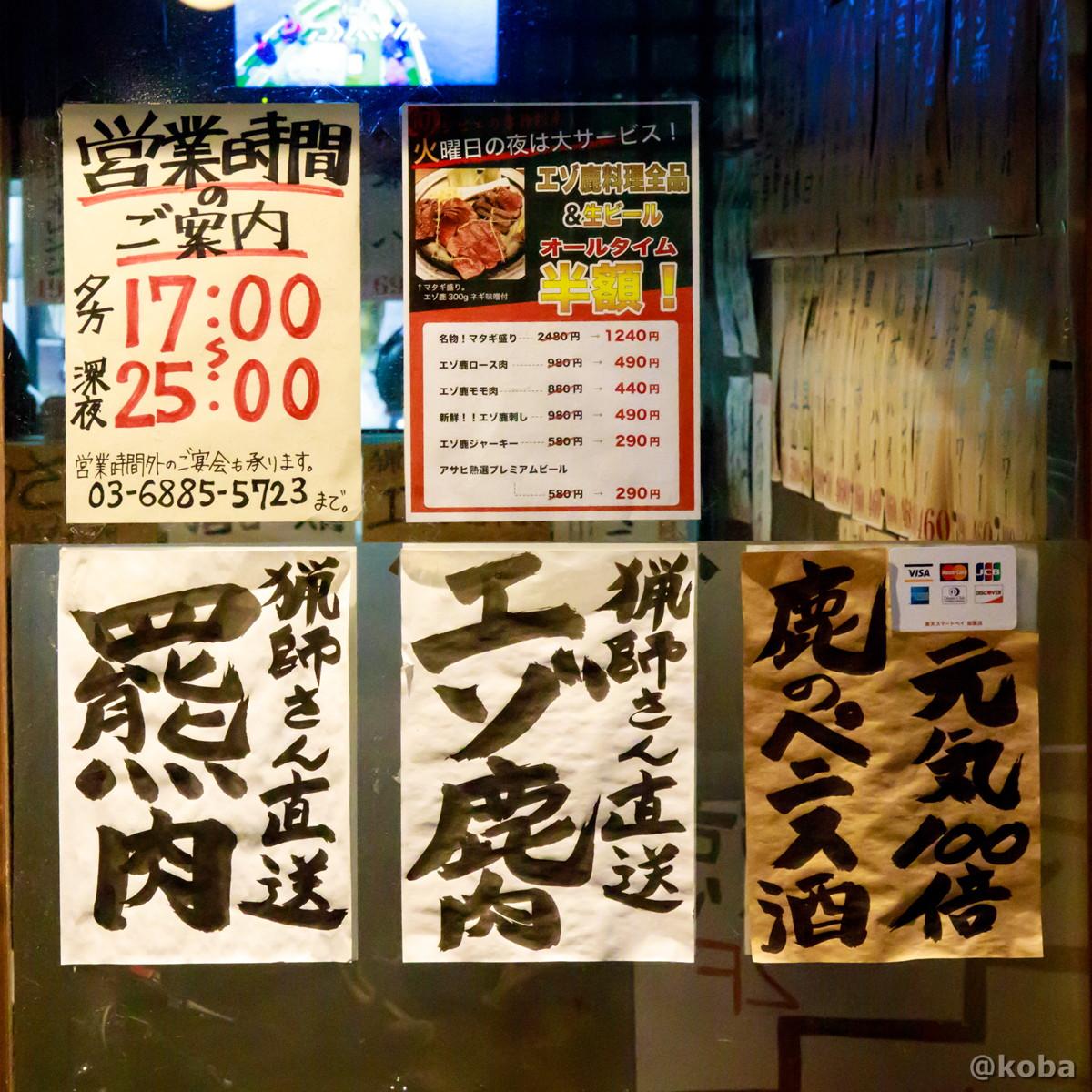 営業時間 マタギ東京 錦糸町