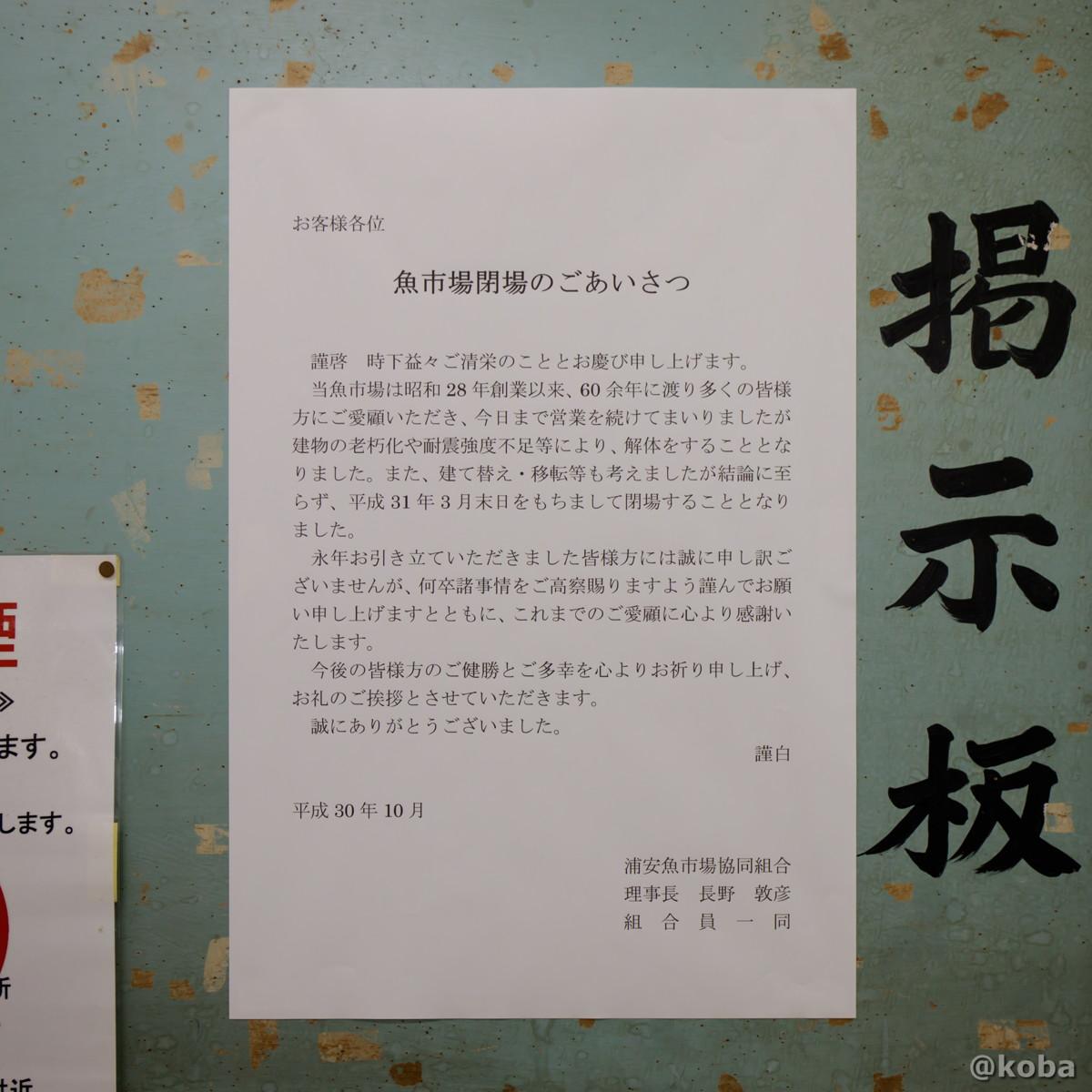 浦安魚市場閉場のごあいさつ
