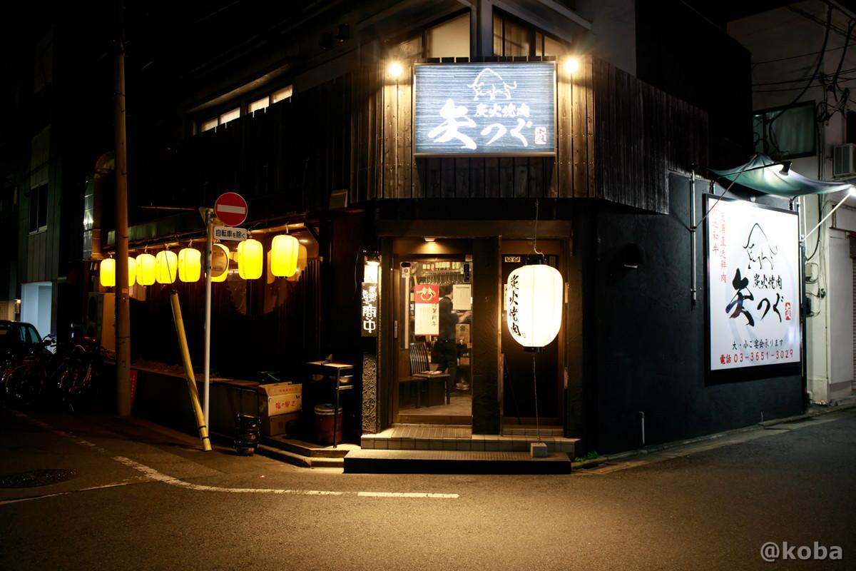 外観の写真│炭火焼肉 矢つぐ(やつぐ)│東京都江戸川区・新小岩 ブログ