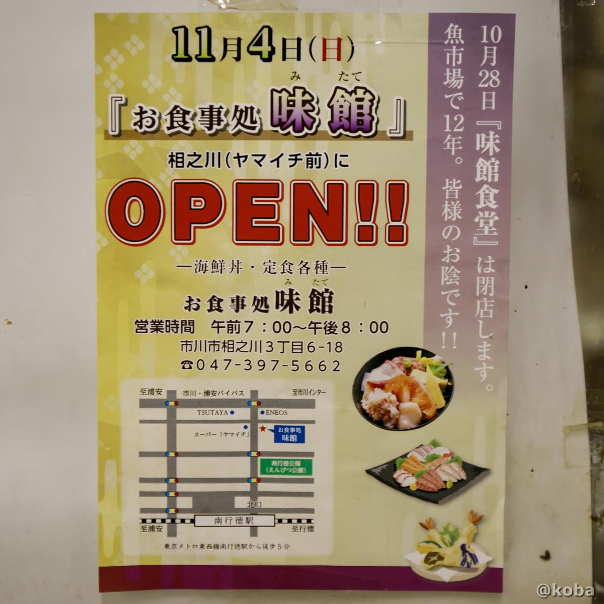 味館食堂 移転のお知らせ