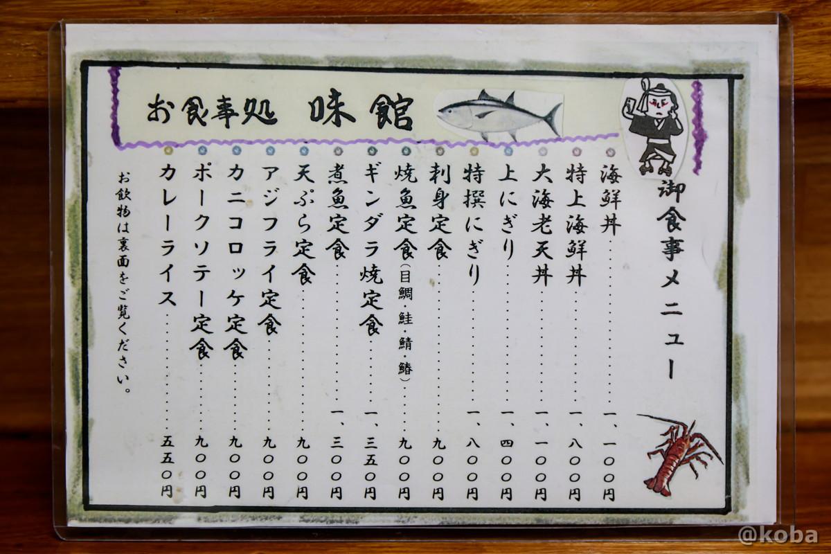 メニュー│味館食堂(みたてしょくどう) │千葉県市川・南行徳駅