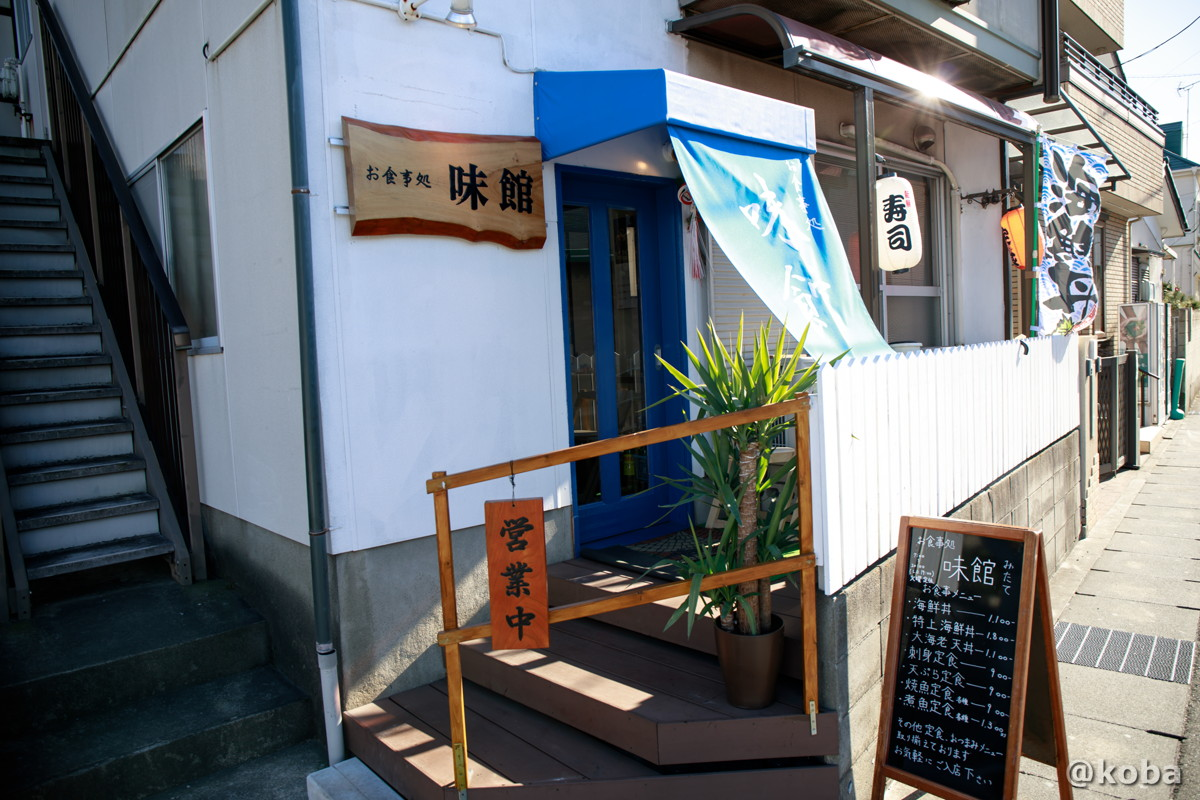 外観の写真│味館食堂(みたてしょくどう) │千葉県市川・南行徳駅