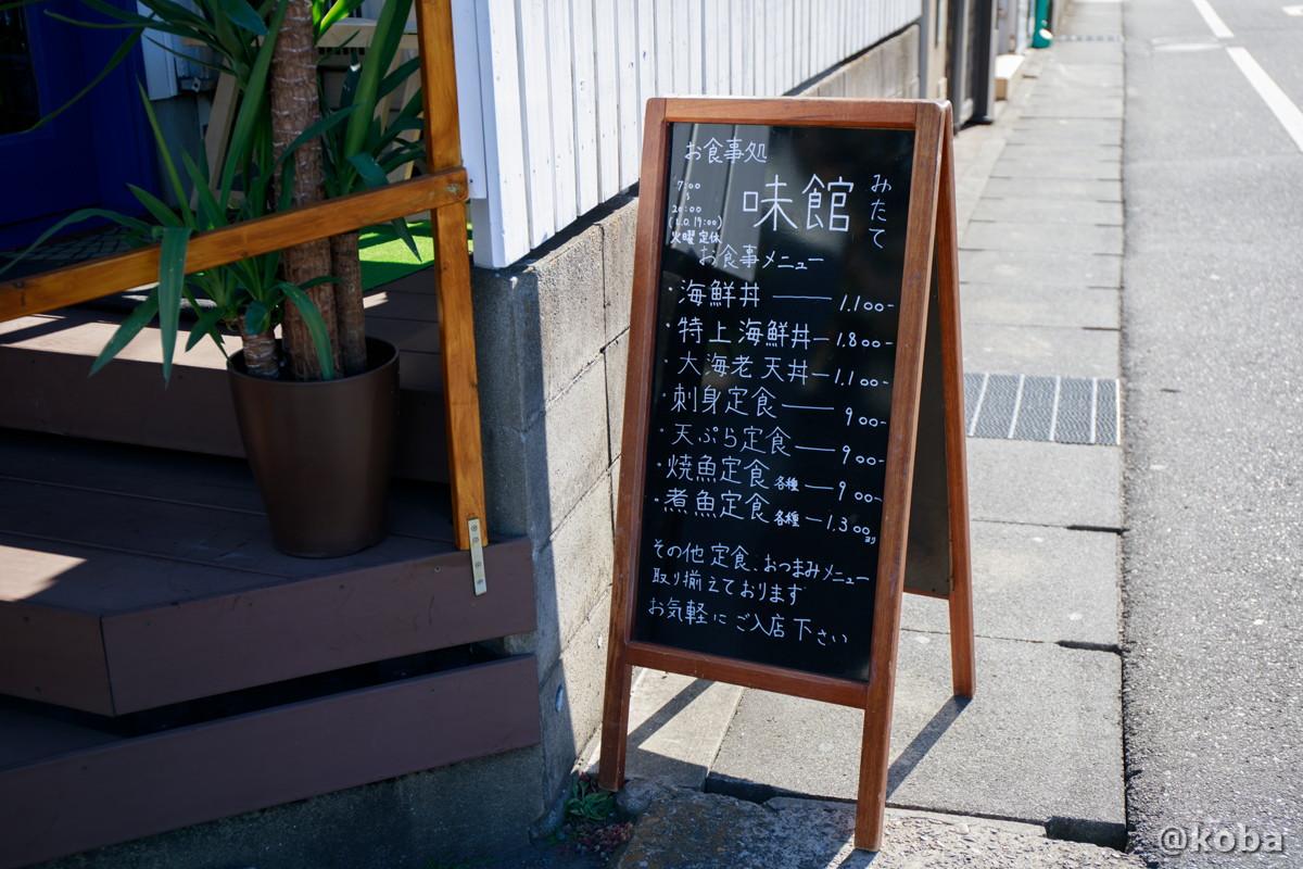 外観メニューボード・営業時間│味館食堂(みたてしょくどう) │千葉県市川・南行徳駅
