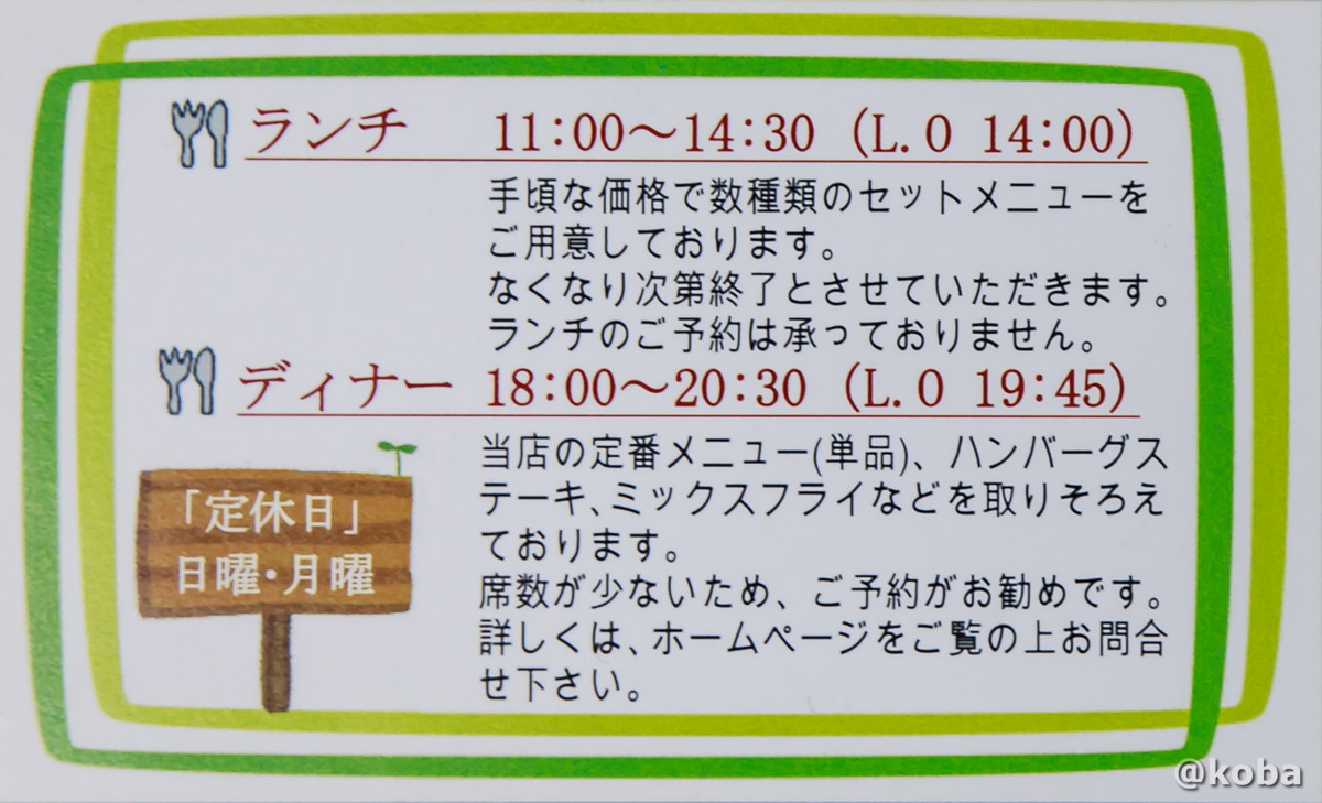 営業時間・定休日の写真│洋食工房ヒロ・立石