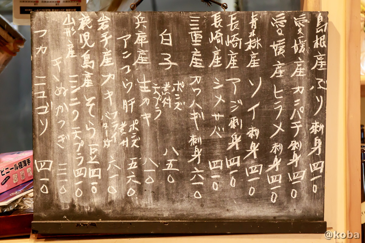 おすすめメニューの写真│大衆割烹 ゑびす(えびす)居酒屋 和食│東京葛飾区 四ツ木