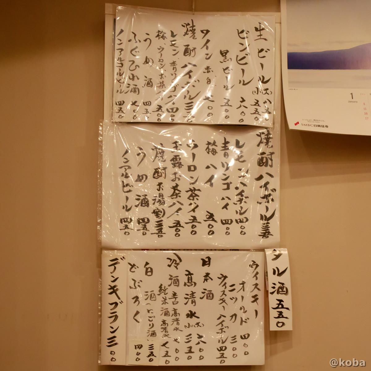 飲み物メニューの写真│大衆割烹 ゑびす(えびす)居酒屋 和食│東京葛飾区 四ツ木