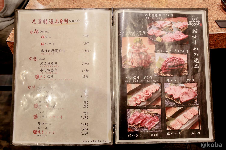 メニュー│炭火焼肉 矢つぐ(やつぐ)│東京都江戸川区・新小岩 ブログ