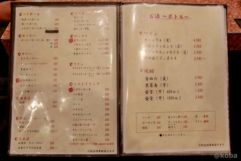 ドリンクメニュー│炭火焼肉 矢つぐ(やつぐ)│東京都江戸川区・新小岩 ブログ