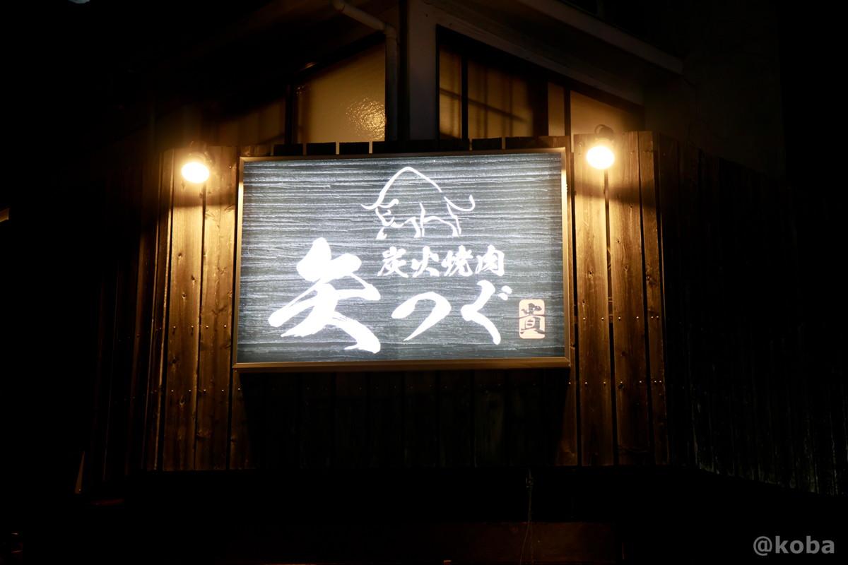 外観看板の写真│炭火焼肉 矢つぐ(やつぐ)│東京都江戸川区・新小岩 ブログ
