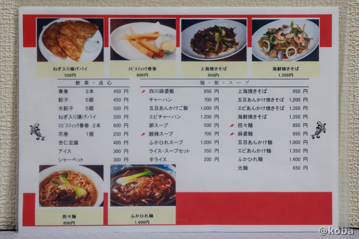 メニューの写真丨菜香(さいこう)中華料理・四川丨東京都江戸川区 新小岩