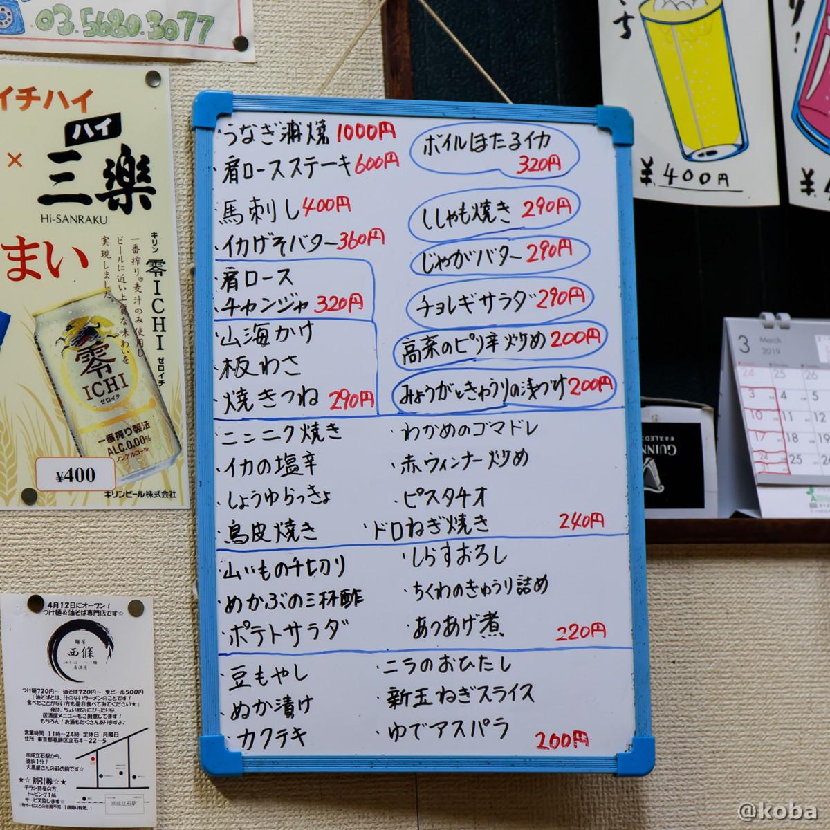 おすすめメニューの写真|居酒屋 より道|東京都葛飾区・京成青砥