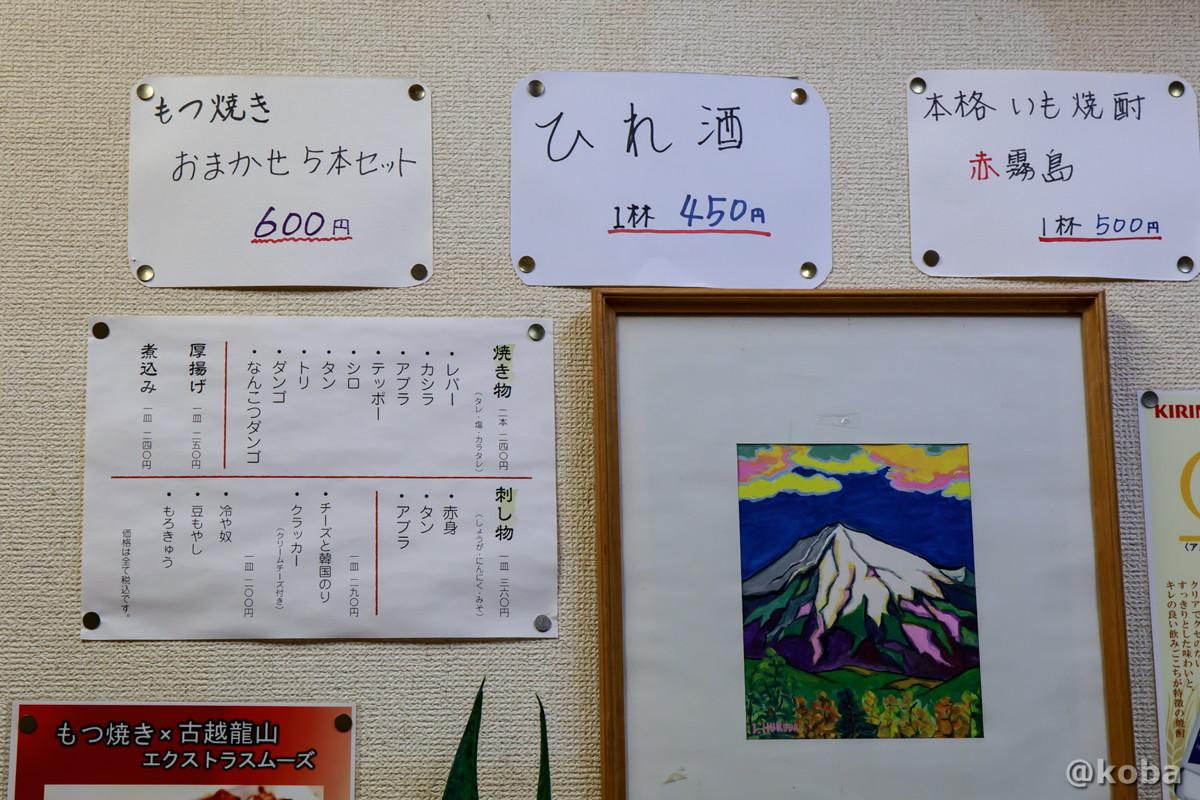壁に貼られたメニューの写真|居酒屋 より道|東京都葛飾区・京成青砥