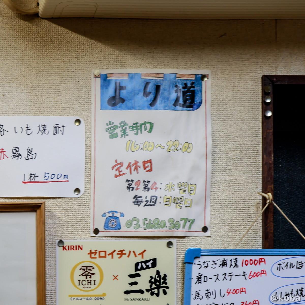 営業時間・定休日の写真|居酒屋 より道|東京都葛飾区・京成青砥