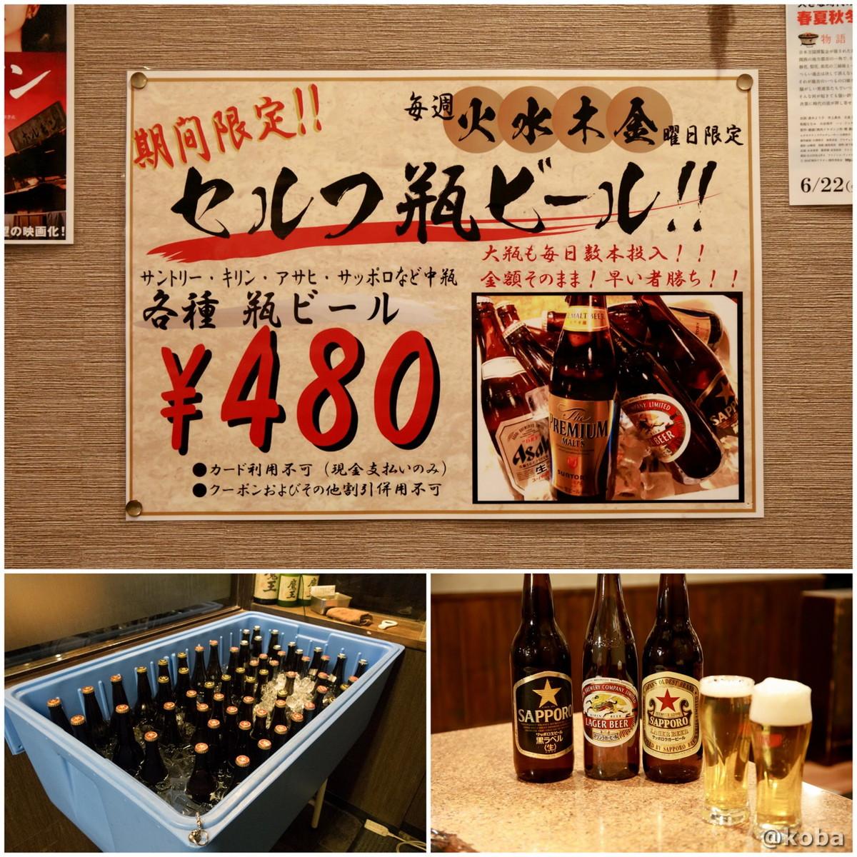 毎週、火・水・木・金 曜日限定 セルフ瓶ビールが安い!札幌ラガー 黒ラベル キリンラガー瓶ビールの写真│炭火焼肉 矢つぐ(やつぐ)│東京都江戸川区・新小岩