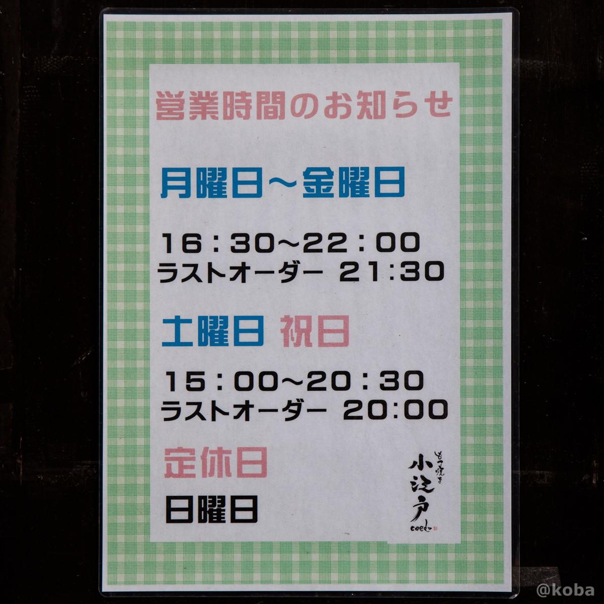 営業時間 定休日の写真|小江戸(coedo)居酒屋 もつ焼き|東京都葛飾区・京成青砥
