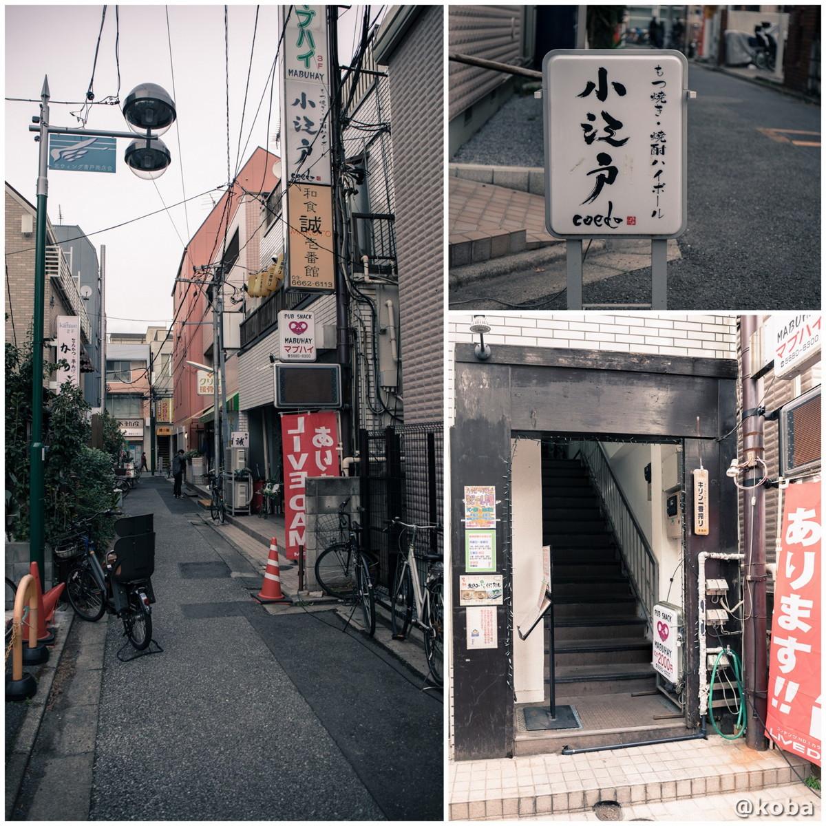 外観の写真|小江戸(coedo)居酒屋 もつ焼き|東京都葛飾区・京成青砥