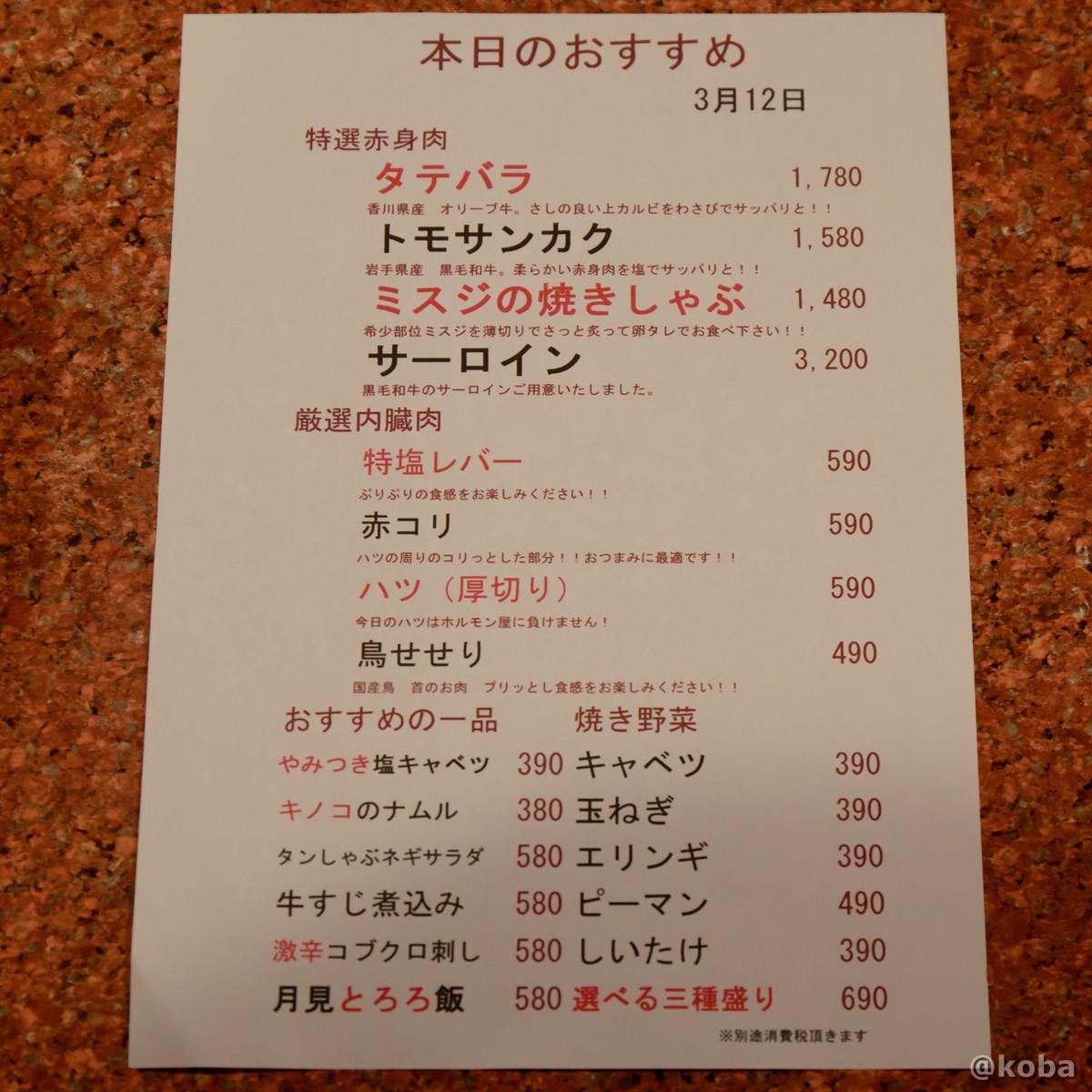 本日のおすすめメニュー写真│炭火焼肉 矢つぐ(やつぐ)│東京都江戸川区・新小岩