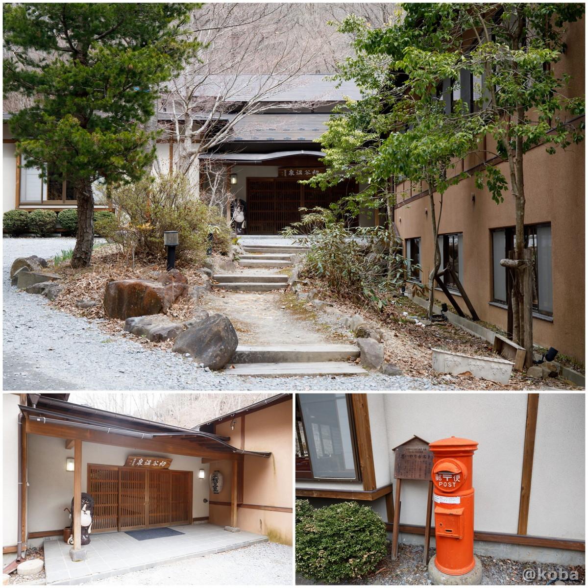 外観玄関前と赤いポストの写真|内山峠 初谷温泉(うちやまとうげ しょやおんせん)|長野県佐久市