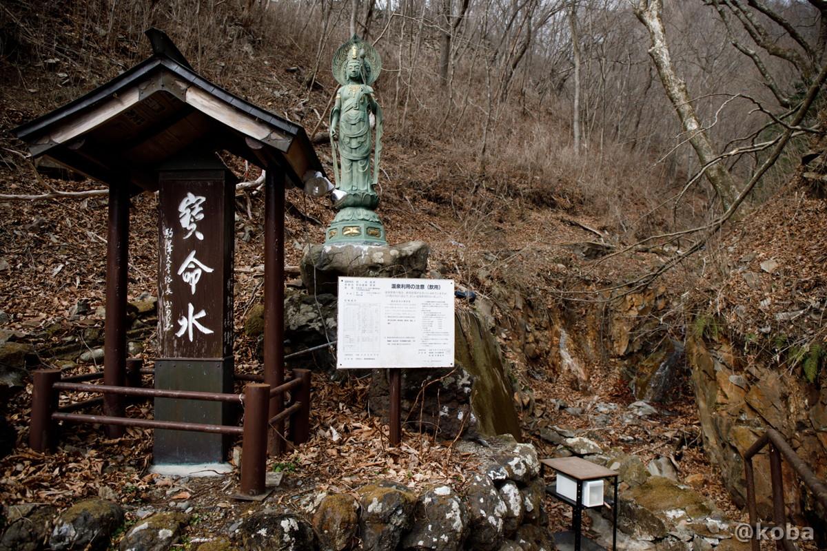 宝命水の写真|内山峠 初谷温泉(うちやまとうげ しょやおんせん)|長野県佐久市