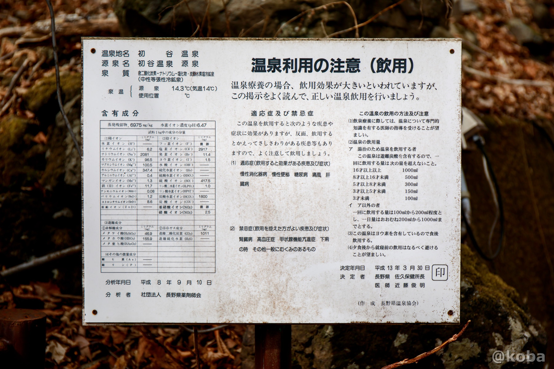「温泉利用の注意(飲用)」看板の写真|内山峠 初谷温泉(うちやまとうげ しょやおんせん)|長野県佐久市