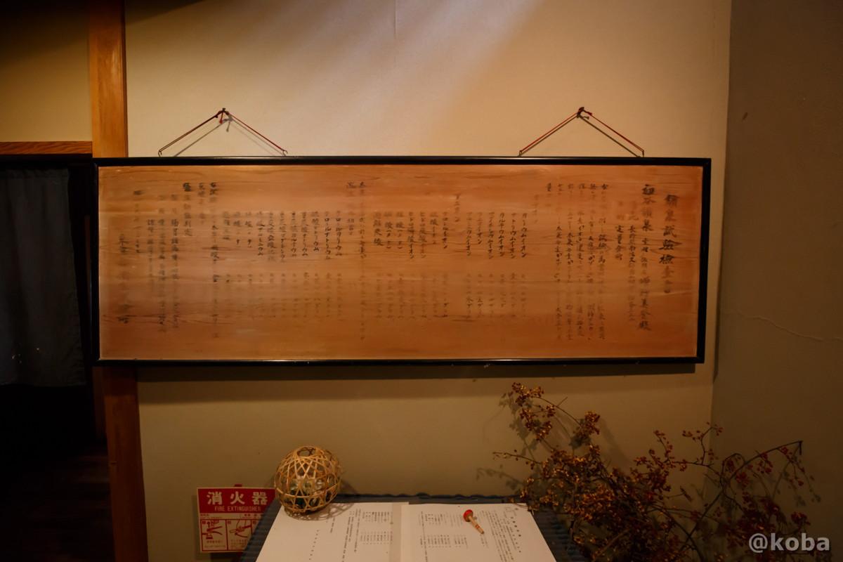 レトロな「温泉成分表」の写真|内山峠 初谷温泉(うちやまとうげ しょやおんせん)|長野県佐久市