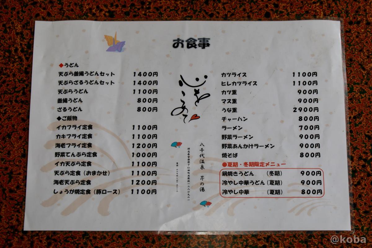 お食事メニューの写真 八千代温泉 芹の湯 食事処 群馬県 下仁田町