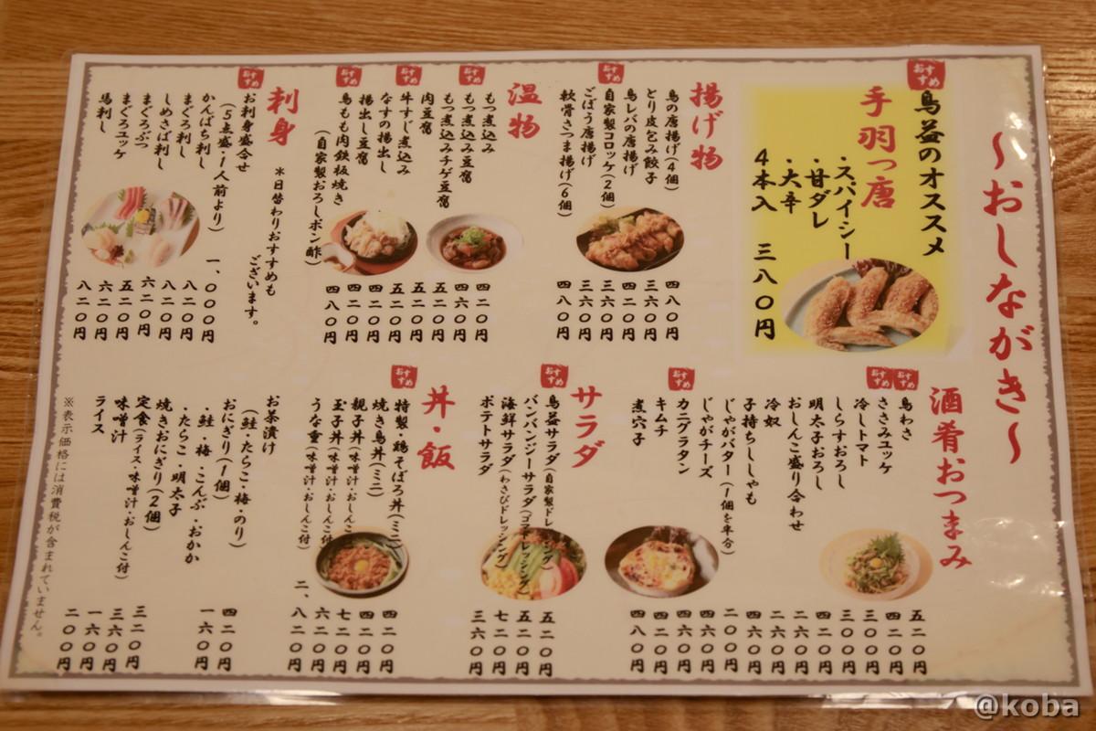 メニューの写真|大衆酒蔵 鳥益(とります)焼鳥・居酒屋|東京都葛飾区・新小岩