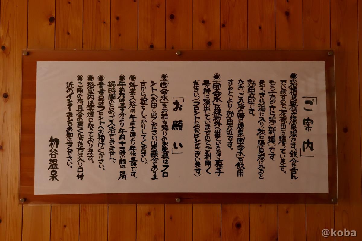 温泉・立ち寄り入浴ご案内の写真|内山峠 初谷温泉(うちやまとうげ しょやおんせん)|長野県佐久市