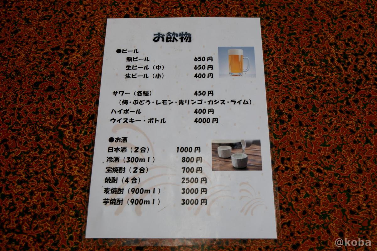 ドリンクメニューの写真 八千代温泉 芹の湯 食事処 群馬県 下仁田町