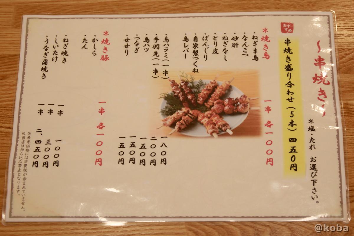 串焼きメニューの写真|大衆酒蔵 鳥益(とります)焼鳥・居酒屋|東京都葛飾区・新小岩