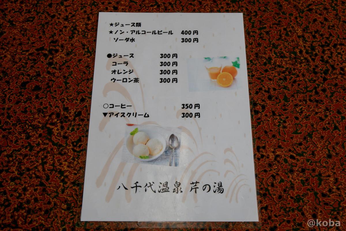 ドリンク・アイスメニューの写真 八千代温泉 芹の湯 食事処 群馬県 下仁田町