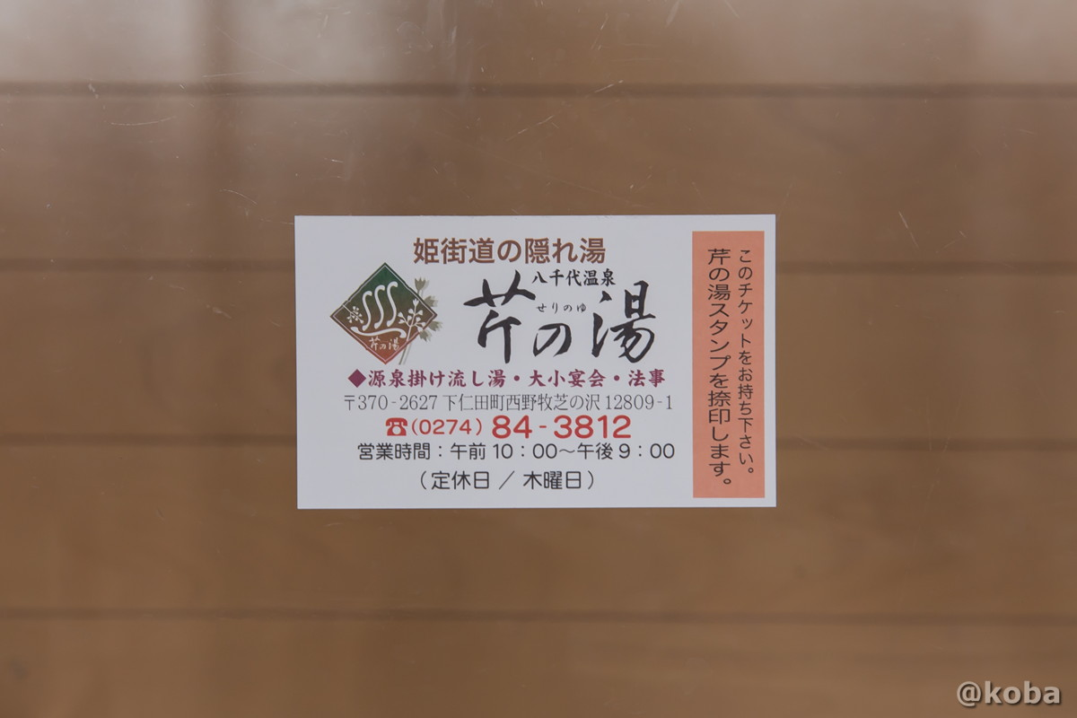 名刺:営業時間・定休日・電話番号の写真|八千代温泉 芹の湯|日帰り入浴|群馬県