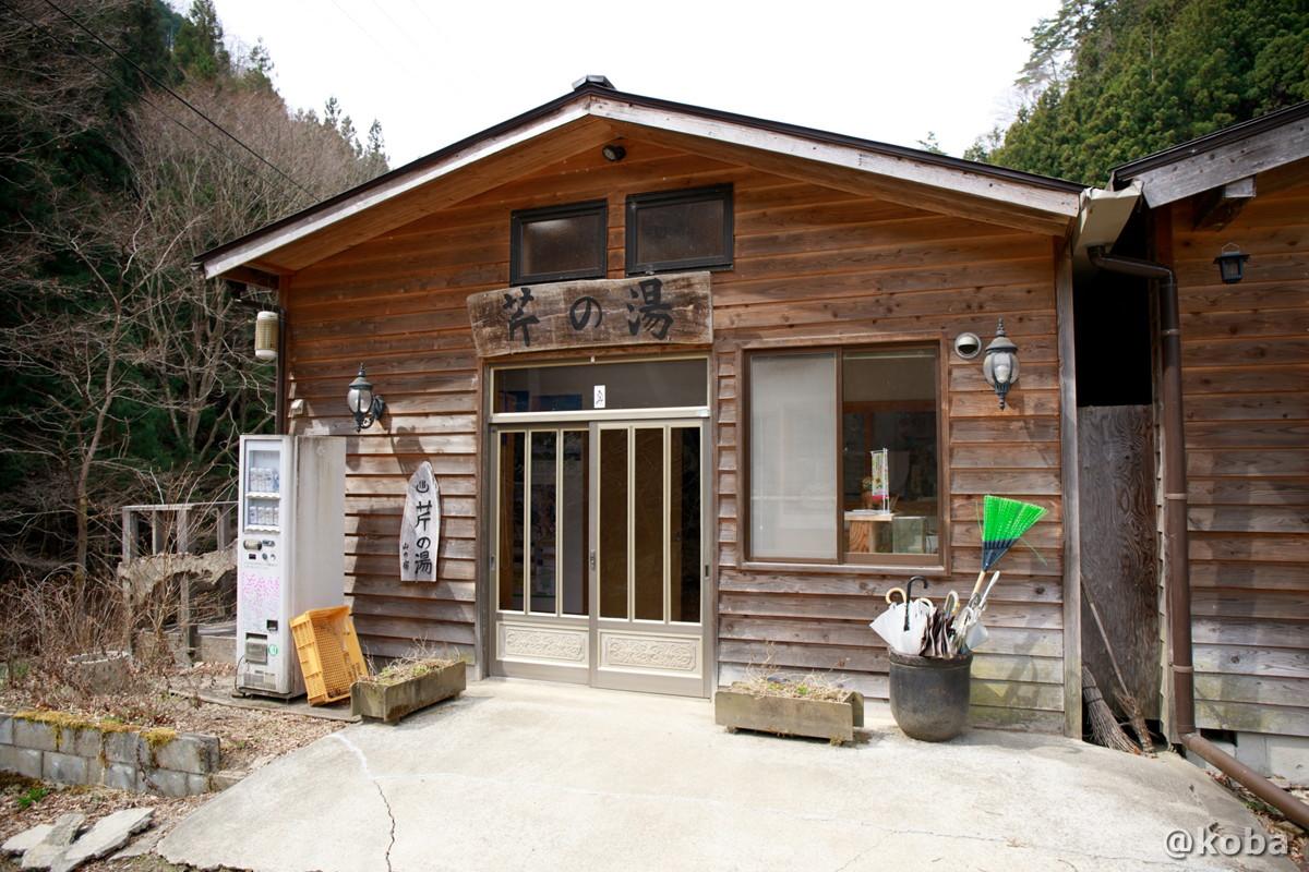 外観の写真|八千代温泉 芹の湯|食事処|群馬県 下仁田町