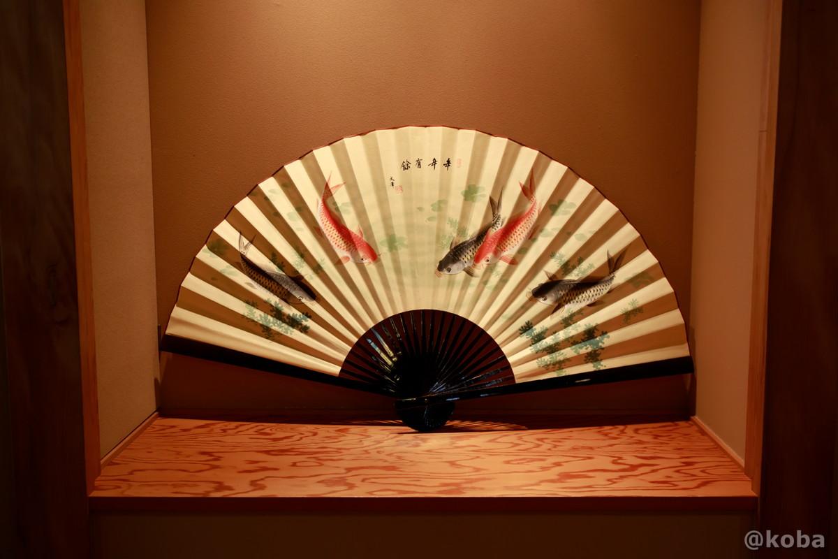 鯉の扇子の写真|内山峠 初谷温泉(うちやまとうげ しょやおんせん)|長野県佐久市