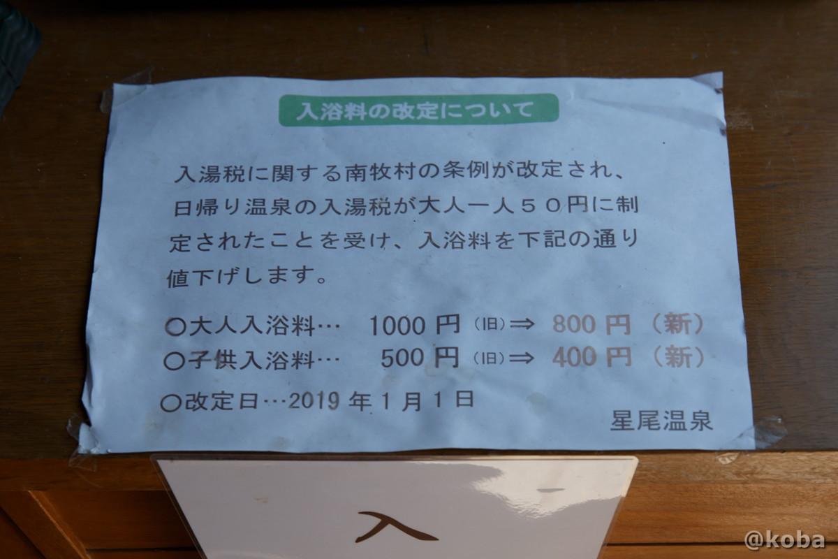 入浴料の写真 大人(中学生以上)800円 小人(小学生以下)400円|日帰り入浴|星尾温泉 木の葉石の湯|群馬県