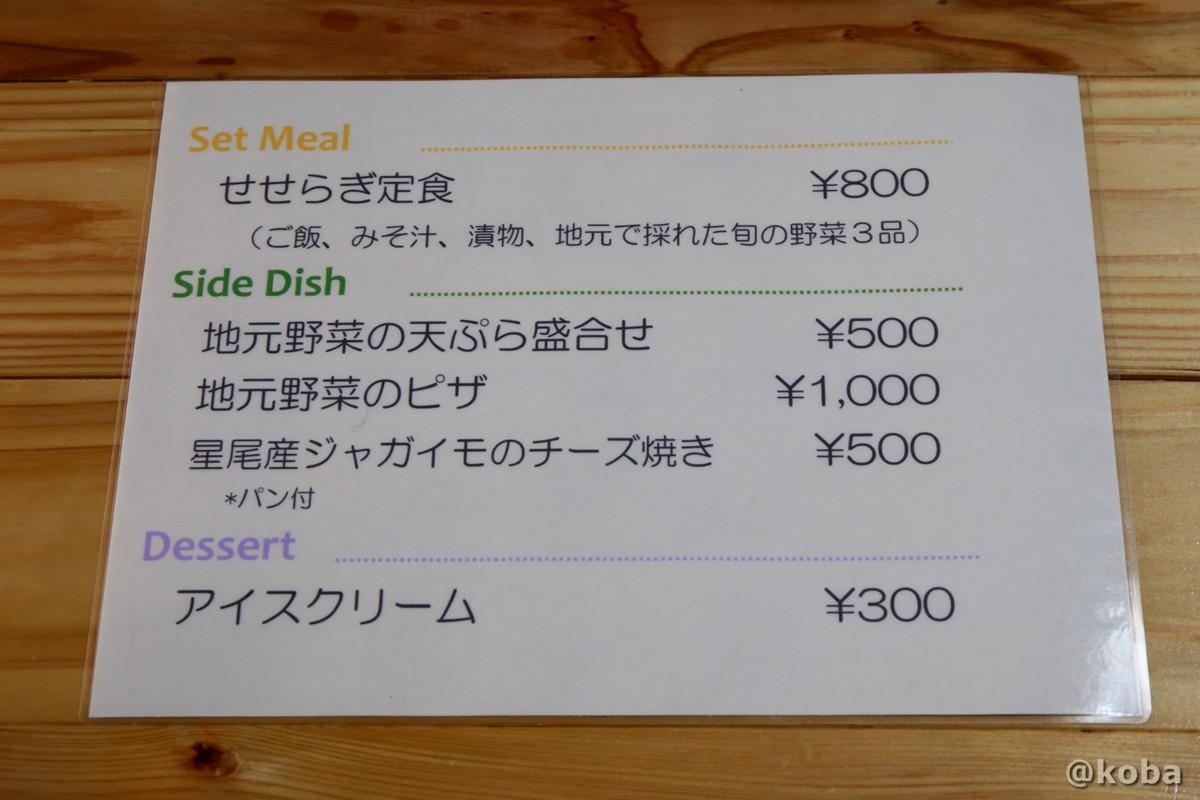 ご飯メニューの写真|レストラン せせらぎ|星尾温泉 お食事処|群馬県