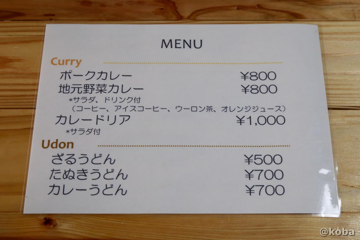 フードメニューの写真 レストラン せせらぎ 星尾温泉 お食事処 群馬県