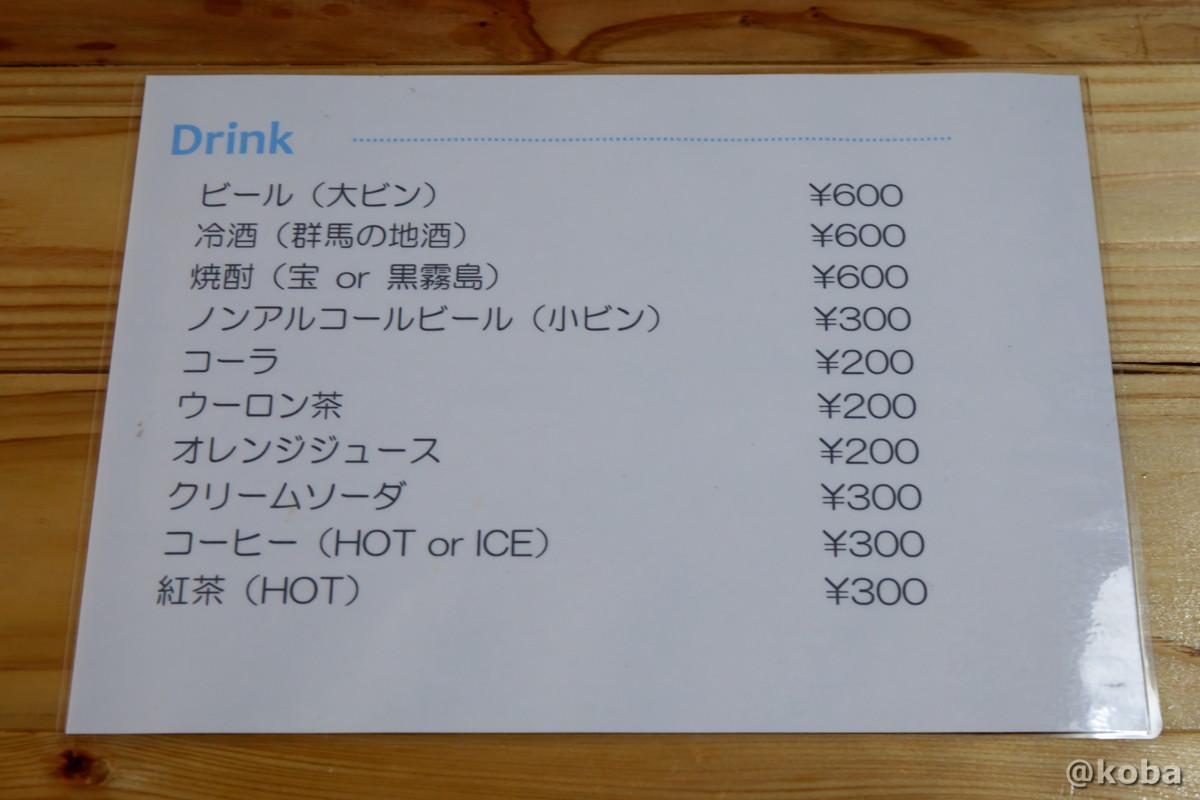 ドリンクメニューの写真 レストラン せせらぎ 星尾温泉 お食事処 群馬県
