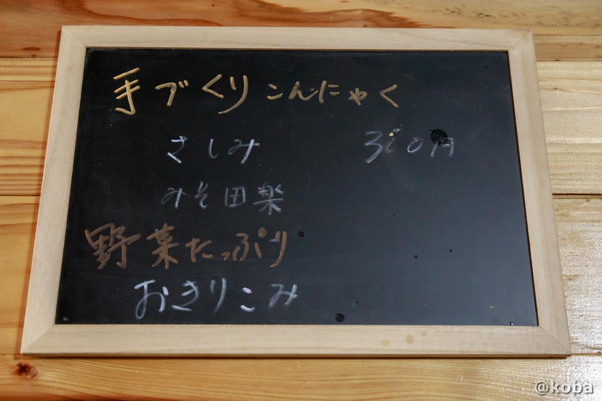 おすすめメニューの写真 レストラン せせらぎ 星尾温泉 お食事処 群馬県
