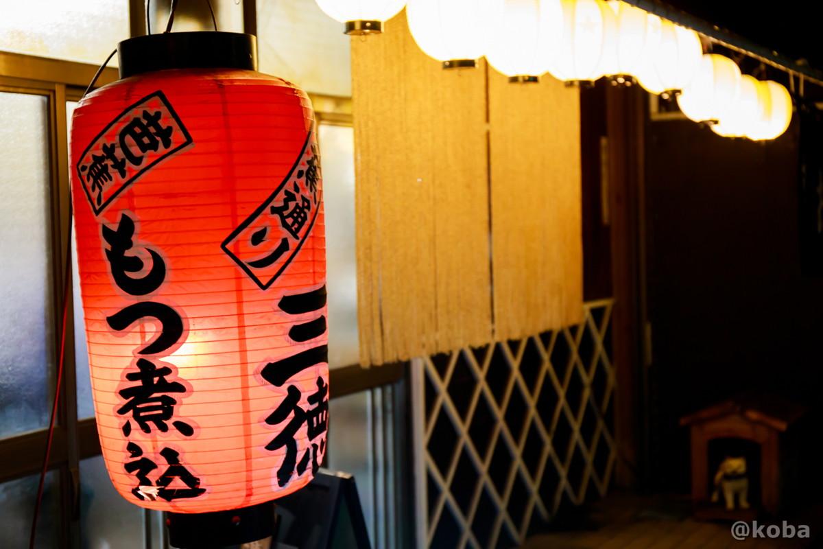 外観提灯の写真|三徳(さんとく)もつ焼き・居酒屋|東京都江東区・森下駅・清澄白河駅