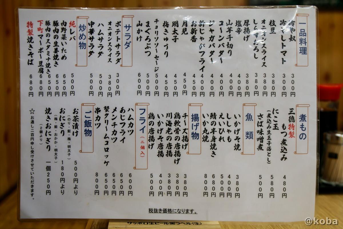 メニューの写真|三徳(さんとく)もつ焼き・居酒屋|東京都江東区・森下駅・清澄白河駅