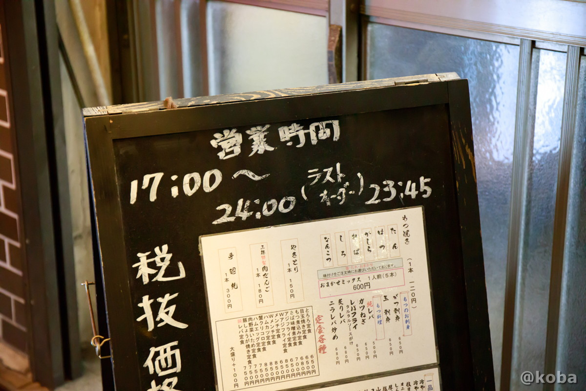 営業時間の写真|三徳(さんとく)もつ焼き・居酒屋|東京都江東区・森下駅・清澄白河駅