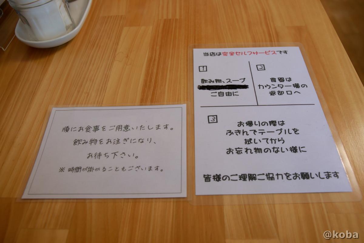 完全セルフサービス説明の写真 そらのすぷーん 定食屋 東京都葛飾区・奥戸