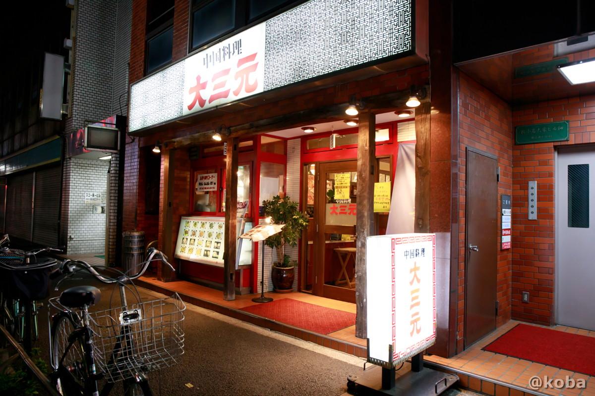 外観の写真|中国料理 大三元(ちゅうごくりょうり だいさんげん)|中華料理|東京都葛飾区・新小岩