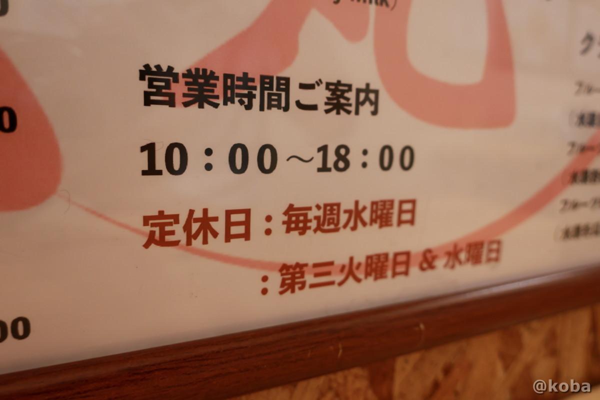 営業時間の写真|赤丸(あかまる)台湾料理店・ラーメン・台湾スイーツ|〒124-0024 東京都葛飾区新小岩1丁目56−5