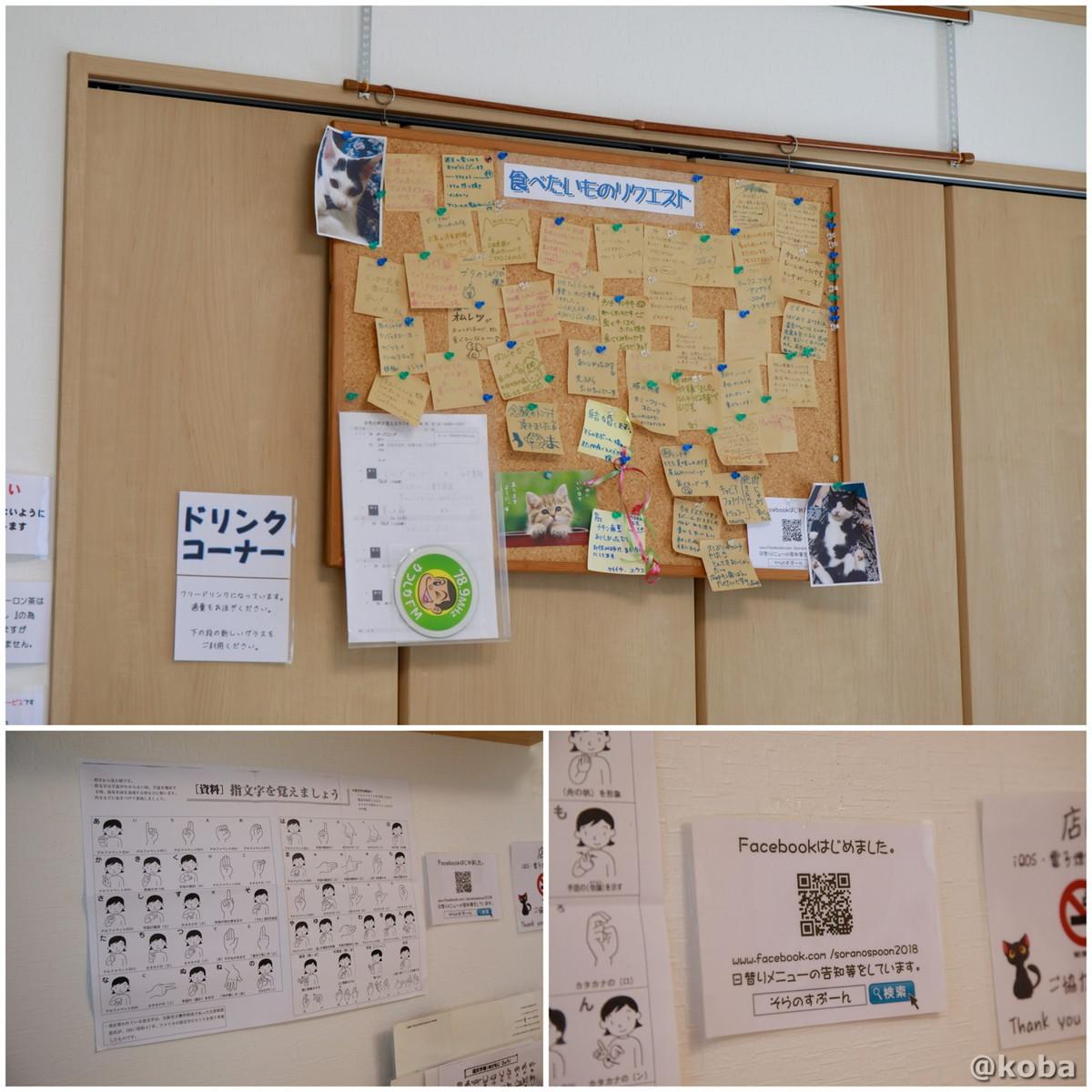 内観 食べたいものリクエストの写真 そらのすぷーん 定食屋 東京都葛飾区・奥戸